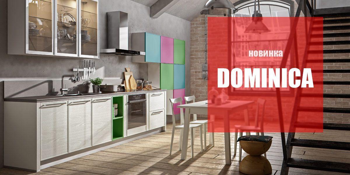 Кухня Dominica