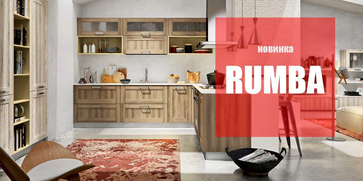 Кухня Rumba
