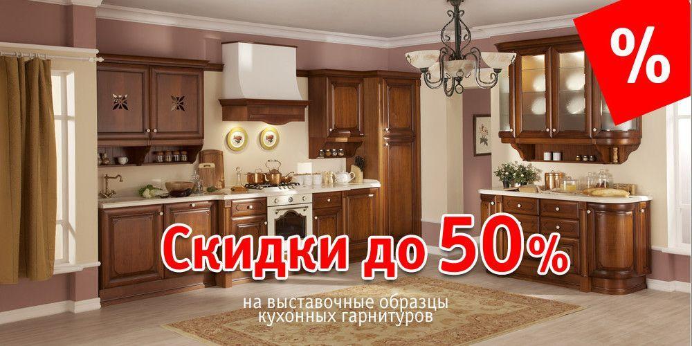 Скидки до 50%_2