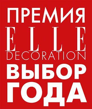 Премия «Выбор года» журнала ELLE Decoration