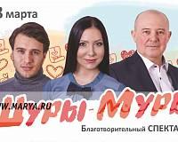 «Знаменитости детям» в Воронеже