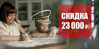 23 000 рублей - праздничная скидка в «Марии»!