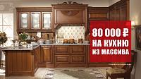 До 80000 руб. на кухню из массива!