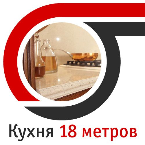 Кухня 18 метров