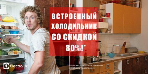 Холодильник со скидкой!