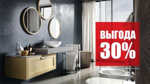 Мебель для ванной со скидкой 30%