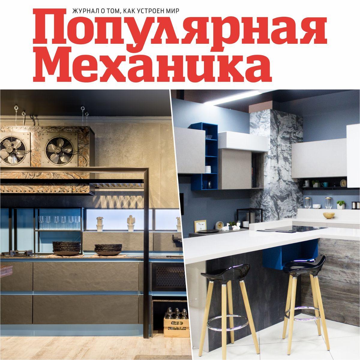 Журнал «Популярная механика»: «Огнем, железом и продуктами: проверяем кухни на прочность»