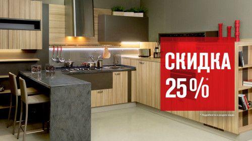Выгодные цвета: дарим скидку 25% на кухню MIX!