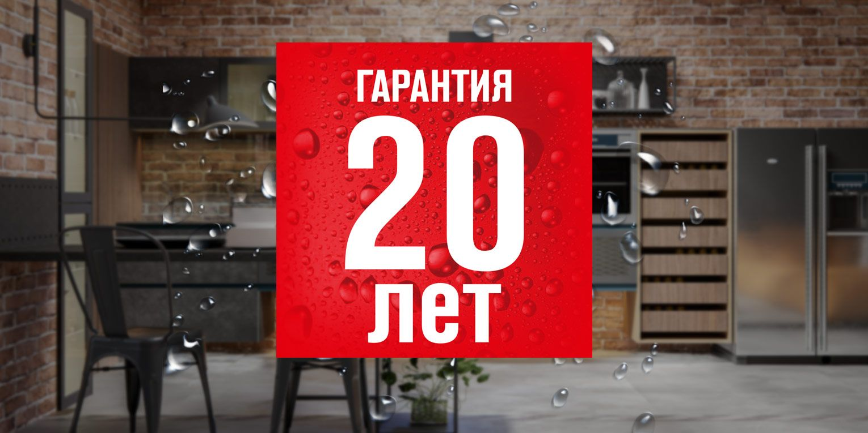 20 лет гарантии