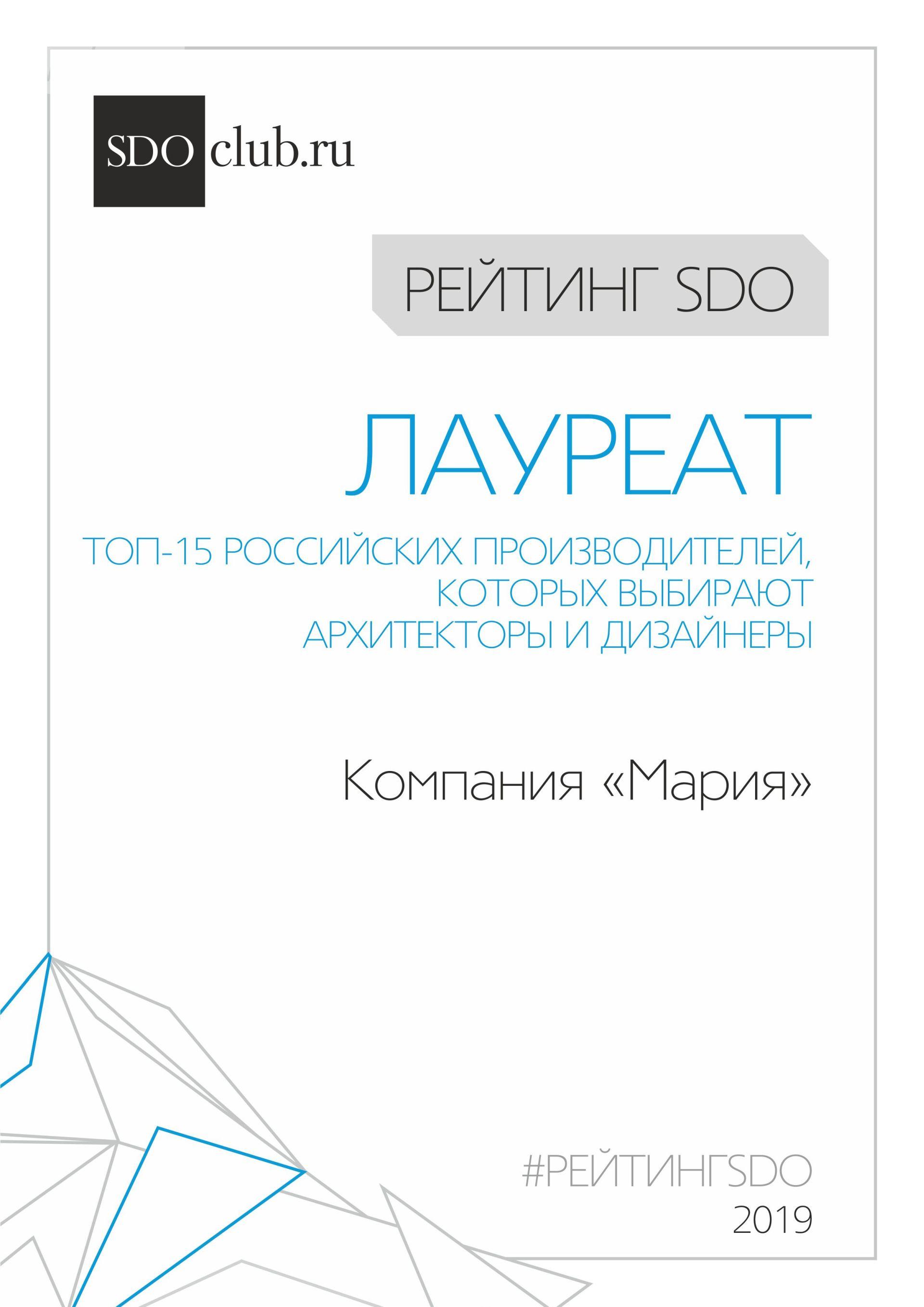 «Мария» вошла в рейтинг российских производителей, которых выбирают архитекторы и дизайнеры