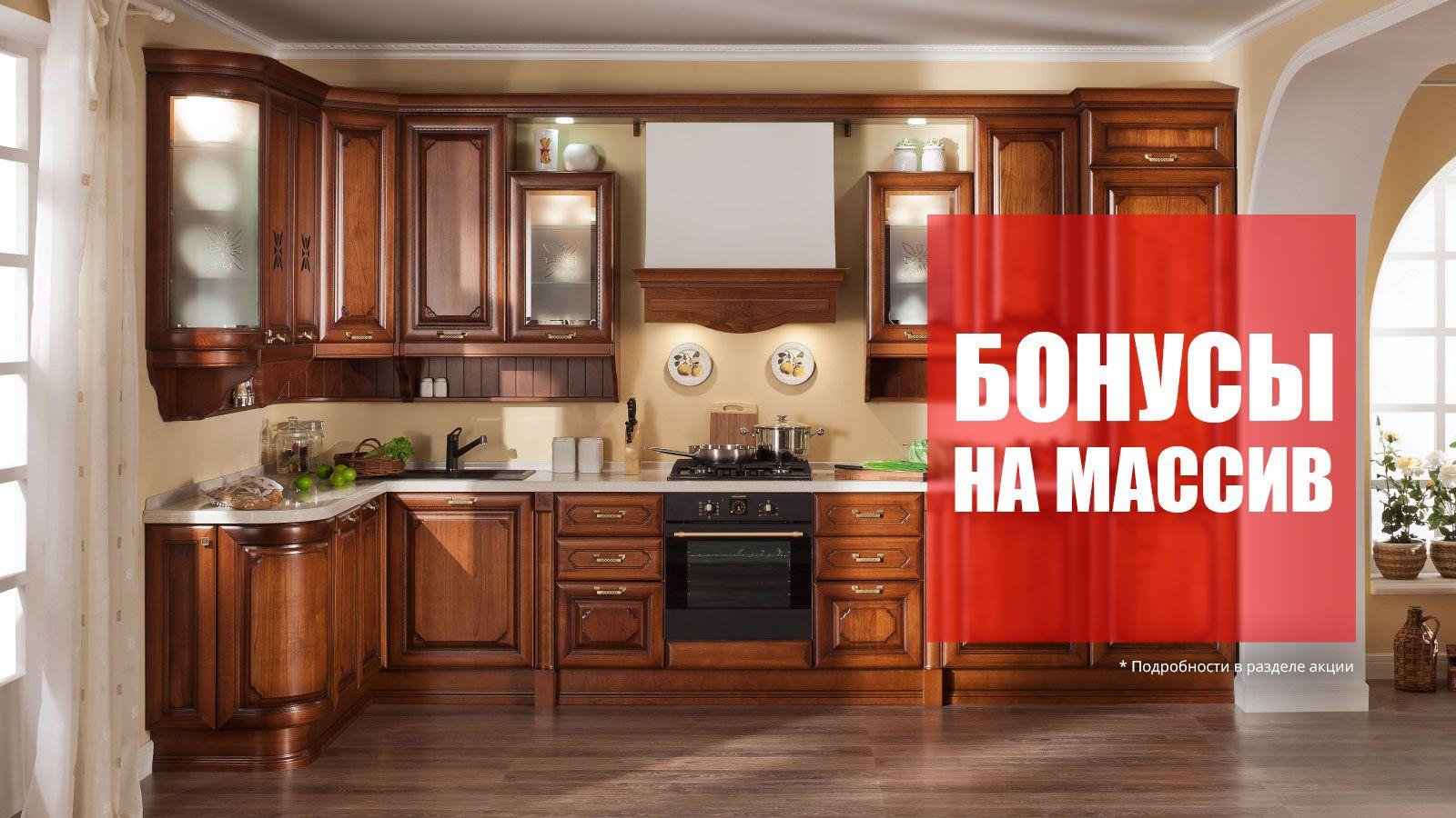 До 50 000 рублей выгоды на кухни из массива!