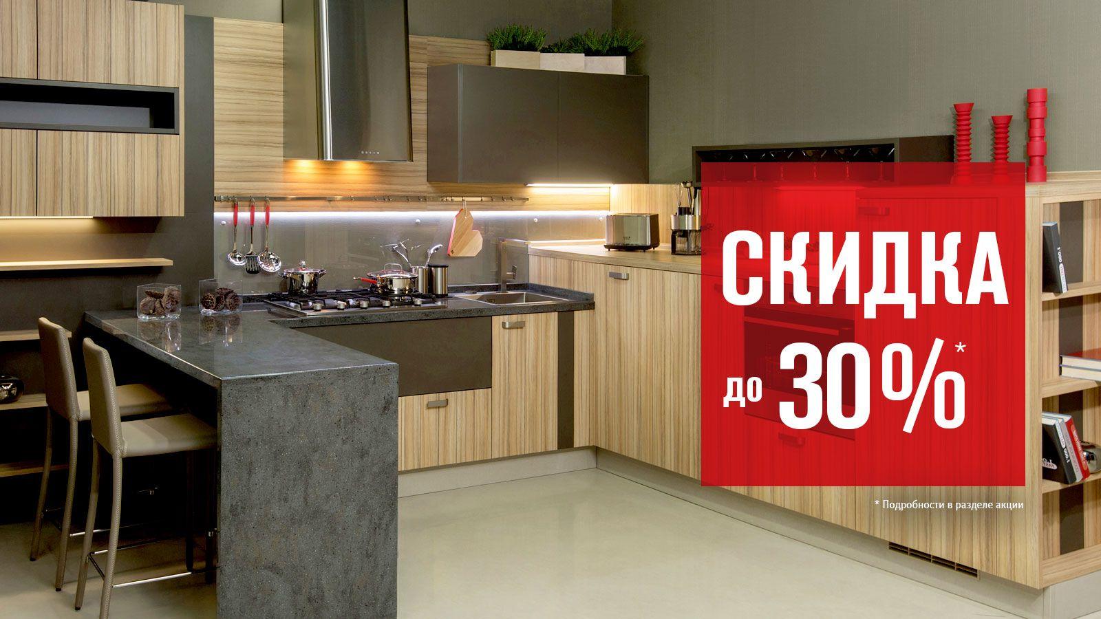 Скидка до 30% на все кухни «Мария»!