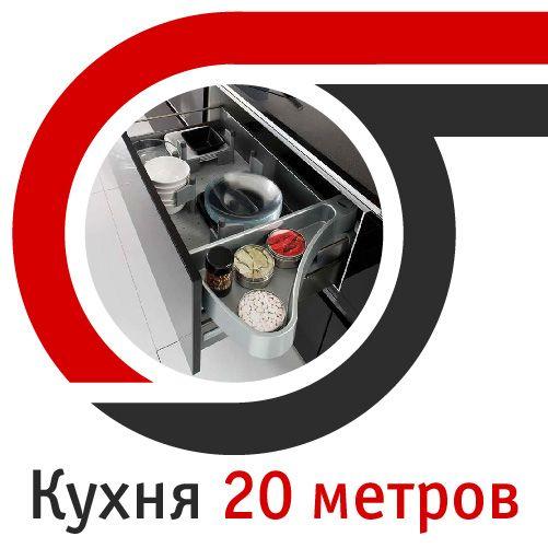 Кухня 20 метров