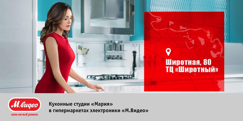 МВидео Тюмень Широтная