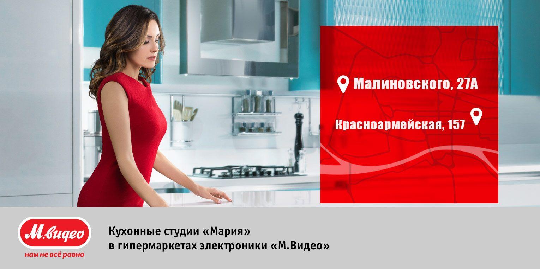 МВидео Ростов