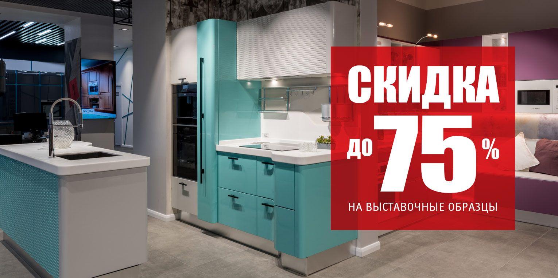 Sale Калуга до 75%