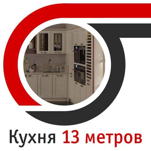 Кухня 13 метров