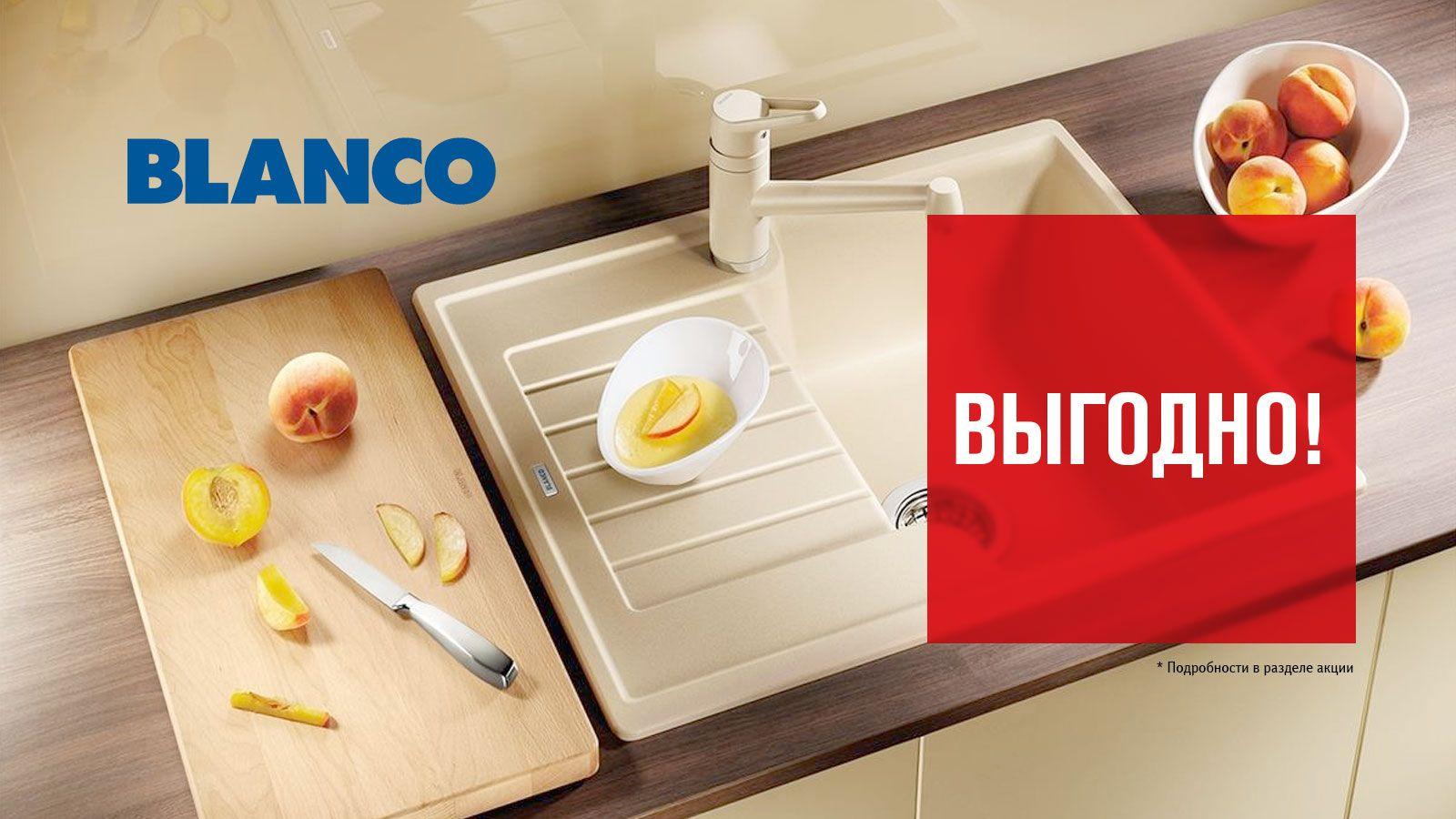 Выгодное предложение на сет Blanco!