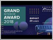 GRAND INTERIOR AWARD 2018: победитель поедет в Милан!