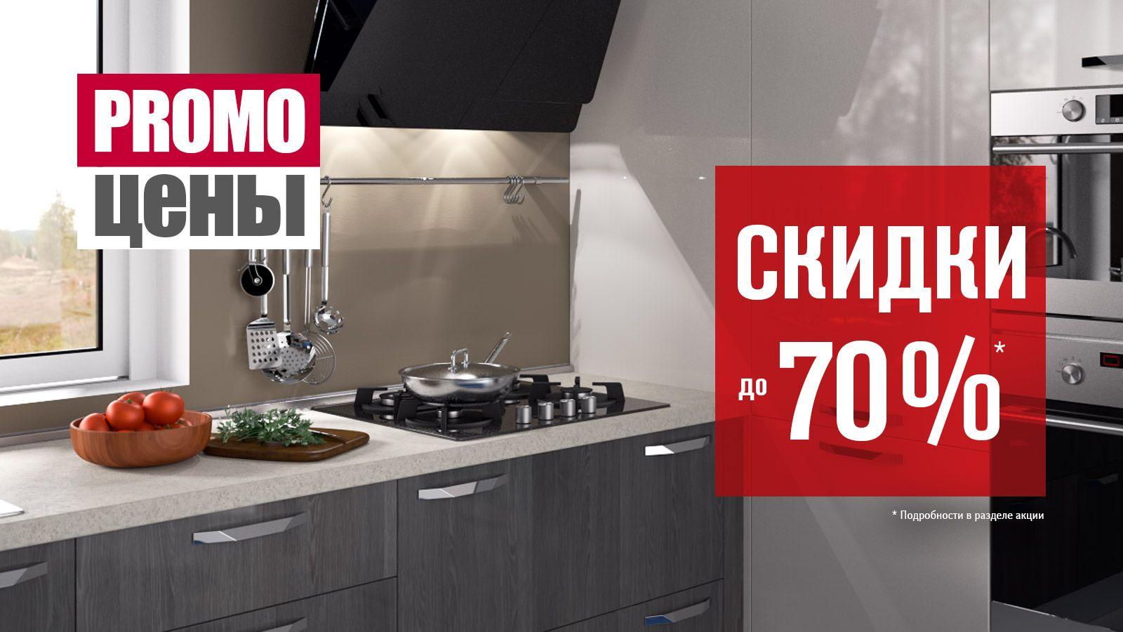 Скидки до 70% на товары для кухни!