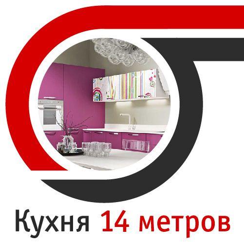 Кухня 14 метров
