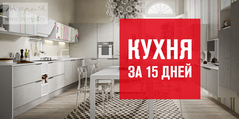 Кухня за 15 дней!