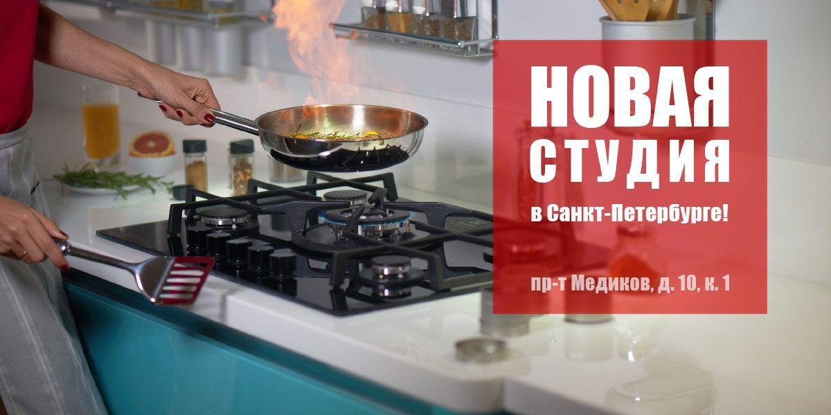 Новая студия в Санкт-Петербурге