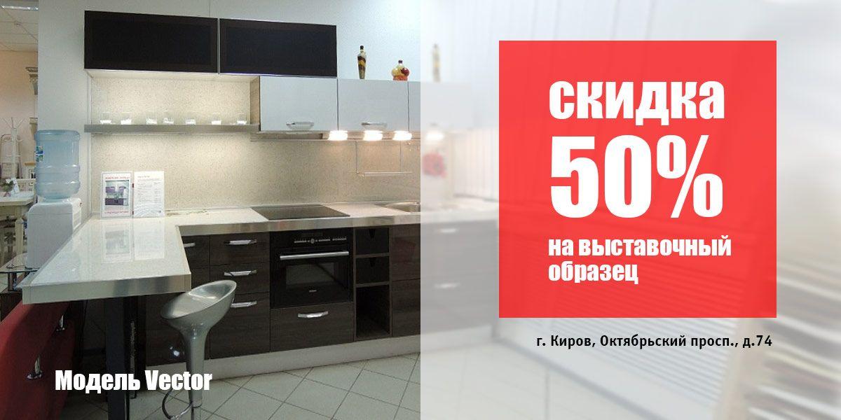Скидка 50% Киров Vector