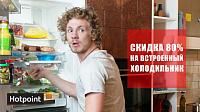 Холодильник со скидкой 80%!