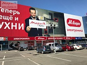 «Мария» в «М.Видео»: новая студия появилась в Челябинске!