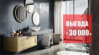 Скидка на мебель для ванной - 30%!