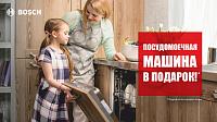 Посудомоечная машина Bosch в подарок!