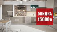 Скидка на кухню до 15 000 рублей!