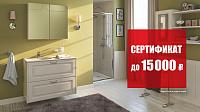 Скидка до 15 000 на мебель для ванной комнаты!