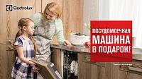 Дарим посудомоечную машину!