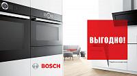 Техника Bosch со скидкой 20%!