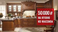 Дарим скидку до 50 000 рублей на кухню из массива!