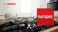 Техника Bosch: вместе выгоднее!