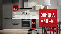 Дарим скидку до 40% на кухню и столешницу!