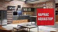 Каркасы Aqua Stop по цене Standard