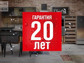 К юбилею 400К гарантия на кухни «Мария» увеличивается до 20 лет!