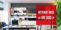 Кухня «Мария» от 89 000 рублей!