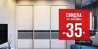Шкафы-купе со скидкой до 35%!